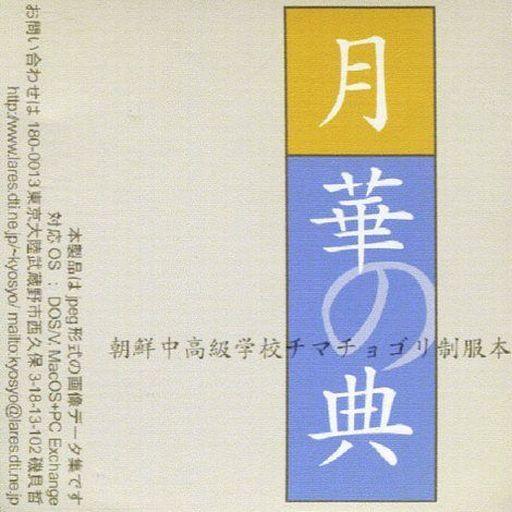 【中古】同人CG 3.5インチFDソフト 月華の典 / 東京大陸