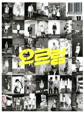 【中古】輸入洋楽CD EXO / THE FIRST ALBUM XOXO REPACKAGE(韓国盤)[輸入盤]