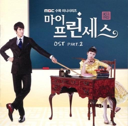 【中古】輸入TVサントラCD 韓国ドラマ「マイ・プリンセス」OST part.2[輸入盤]
