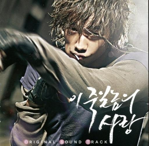 【中古】輸入TVサントラCD 韓国ドラマ「このろくでなしの愛」ORIGINAL SOUND TRACK(韓国版)[輸入盤]