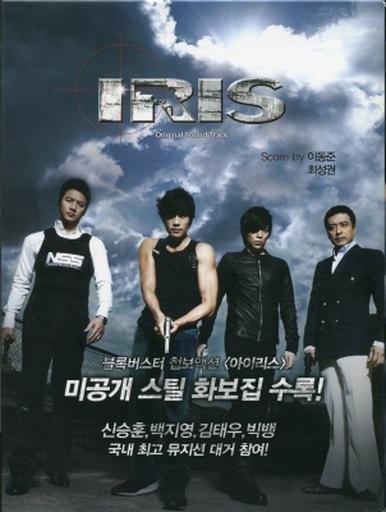 【中古】輸入TVサントラCD 韓国ドラマ「IRIS」Original Sound Track (韓国版)[輸入盤]