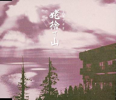 ... CD 人格ラヂオ/姥捨て山 [JRYN-731