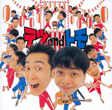 【中古】邦楽CD テツandトモ/テツandトモの「マンボ大漁節」ってなんでだろう
