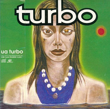 【中古】邦楽CD UA / turbo