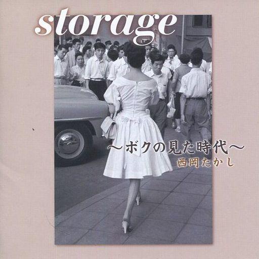 【中古】邦楽CD 西岡たかし / storage ?ボクの見た時代?