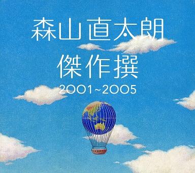 【中古】邦楽CD 森山直太朗 / 傑作撰 2001?2005[初回限定盤]