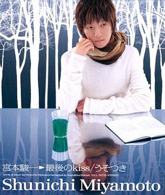 【中古】邦楽CD 宮本駿一 / 最後のkiss/うそつき<初回限定盤>(限定盤)