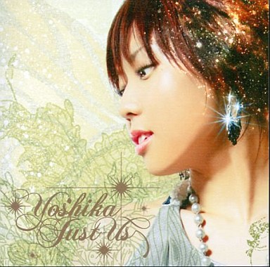 【中古】邦楽CD YOSHIKA / Just Us