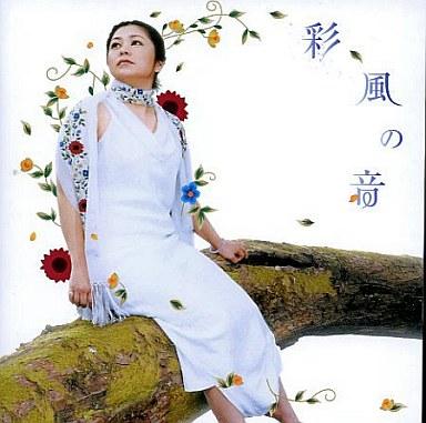 【中古】邦楽CD 夏川りみ / 彩風の音