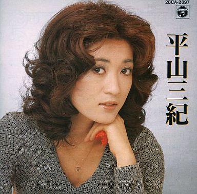 平山三紀 /ベスト・セレクション...