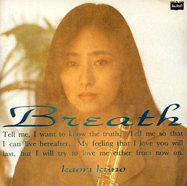 【中古】邦楽CD 久野かおり / Breath(廃盤)