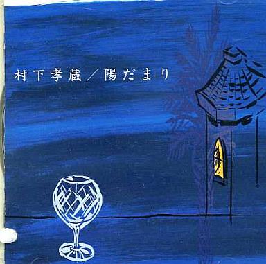 村下孝蔵の画像 p1_15