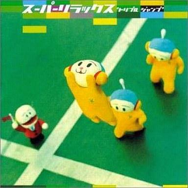 【中古】邦楽CD スーパーリラックス/トリプル・ジャンプ