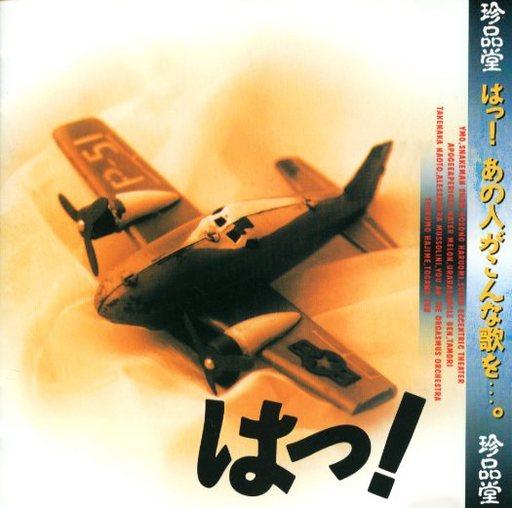 【中古】邦楽CD オムニバス / 珍品堂 はっ! あの人がこんな歌を…。(廃盤)