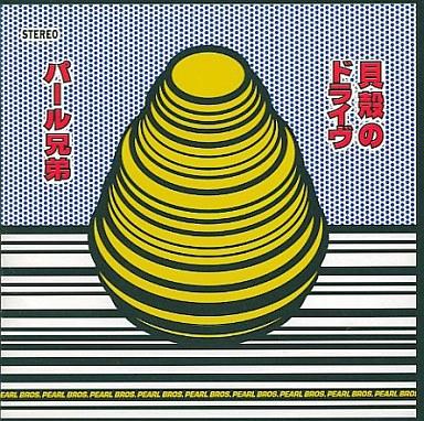 【中古】邦楽CD パール兄弟 / 貝殻のドライブ(廃盤)
