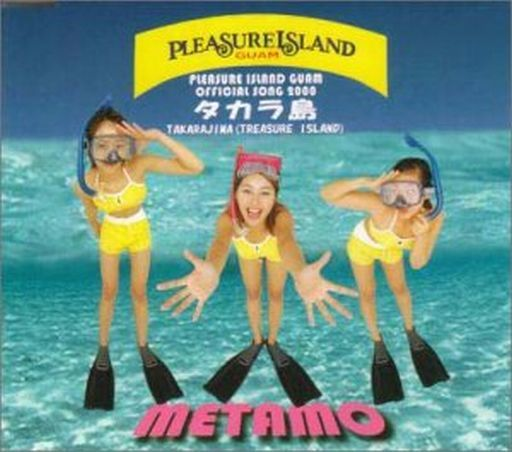 【中古】邦楽CD METAMO / タカラ島