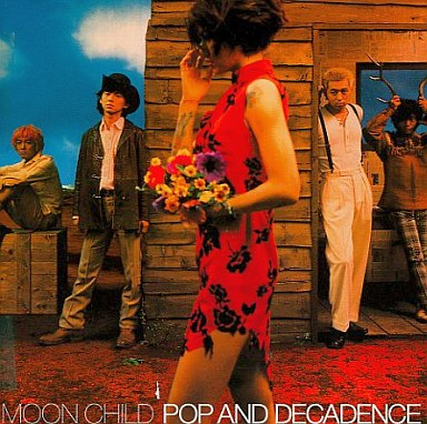 【中古】邦楽CD MOON CHILD / POP AND DECADENCE