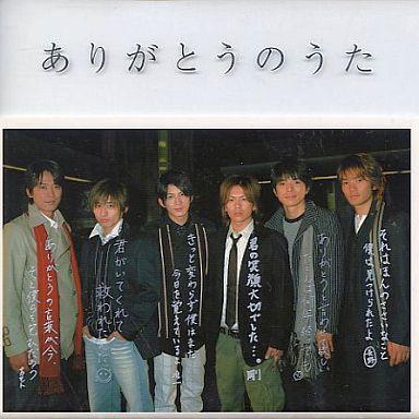Image result for v6 ありがとう の うた