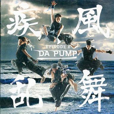 DA PUMP / 疾風乱舞 EPISODE II[DVD付]  画像をクリックして拡大 ※画像