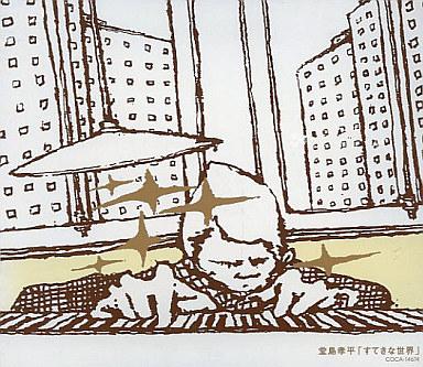 【中古】邦楽CD 堂島孝平 / すてきな世界