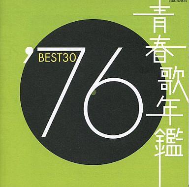 【中古】邦楽CD オムニバス / 青春歌年鑑'76 BEST30