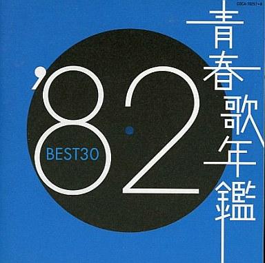 【中古】邦楽CD オムニバス / 青春歌年鑑 1982 BEST30