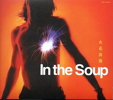 【中古】邦楽CD In the Soup / 火花浪漫