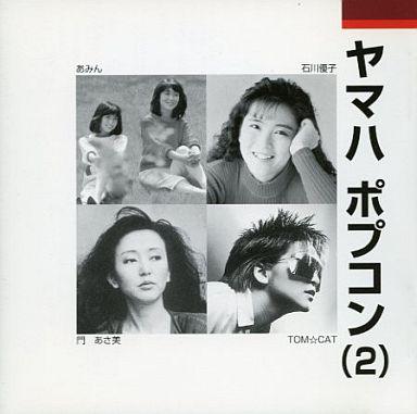 【中古】邦楽CD ヤマハポプコン2