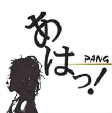 【中古】邦楽CD PANG / あはっ!