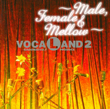 【中古】邦楽CD オムニバス / VOCALAND2?Male,Female & Mellow?