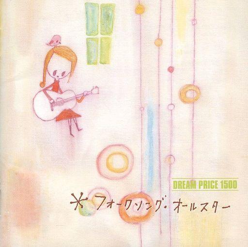 【中古】邦楽CD オムニバス / DREAM PRICE 1500 フォークソングオールスター