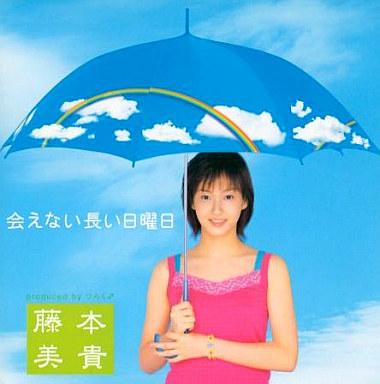 藤本美貴 / 会えない長い日曜日 藤本美貴 / 会えない長い日曜日   中古   邦楽CD  
