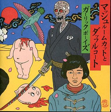 【中古】邦楽CD ガーリック・ボーイズ/マッシュルームカットとダッフルコート