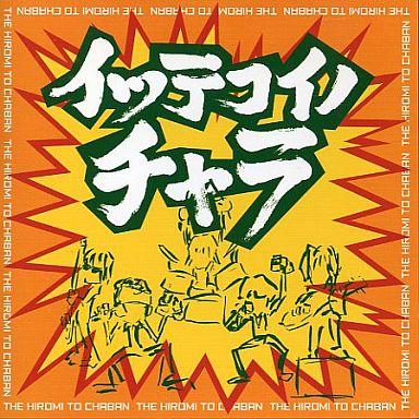 【中古】邦楽CD THE ヒロミと茶番   /イッテコイノチャラ/