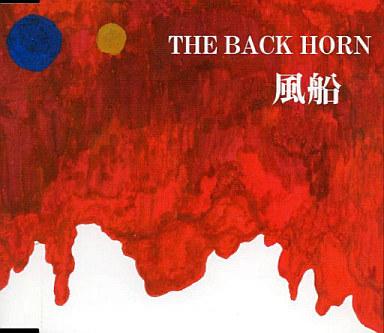 【中古】邦楽CD THE BACK HORN/風船