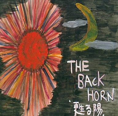 【中古】邦楽CD THE BACK HORN / 甦る陽
