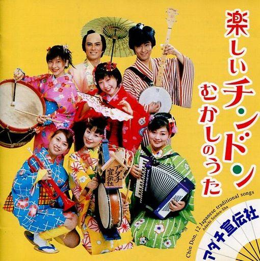 【中古】邦楽CD アダチ宣伝社 / 楽しいチンドン・むかしのうた