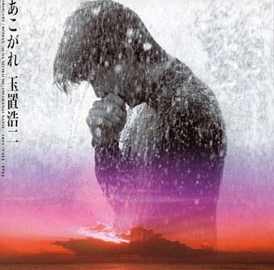 【中古】邦楽CD 玉置浩二 / あこがれ