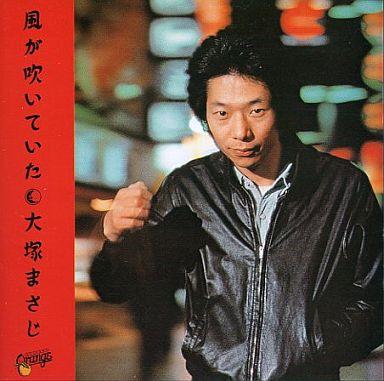【中古】邦楽CD 大塚まさじ / 風が吹いていた
