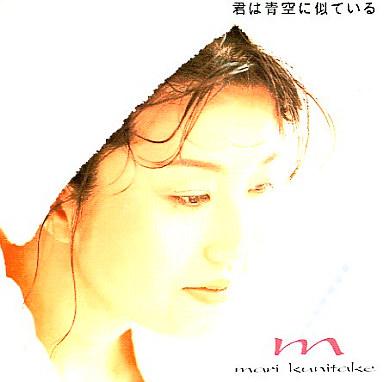 【中古】邦楽CD 国武万里 / 君は青空に似ている(廃盤)