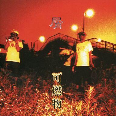 【中古】邦楽CD 屑 / 可燃物