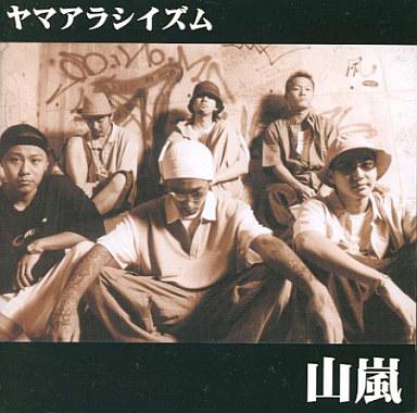 【中古】邦楽CD 山嵐 / ヤマアラシイズム