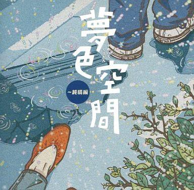 【中古】邦楽CD オムニバス / 夢色空間?純情編