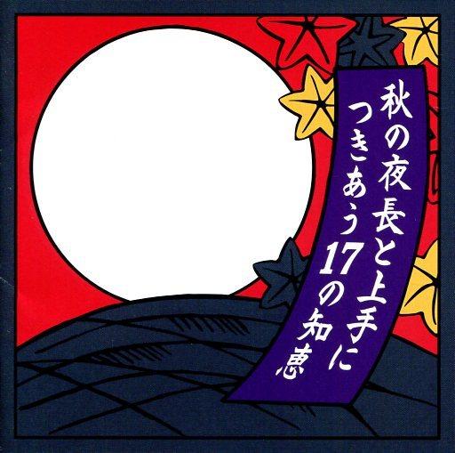 【中古】邦楽CD オムニバス / 秋の夜長と上手につきあう17の知恵
