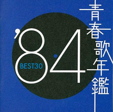 【中古】邦楽CD 青春歌年鑑'84 BEST 30