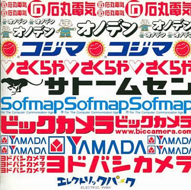 【中古】邦楽CD オムニバス        /エレクトリックパーク