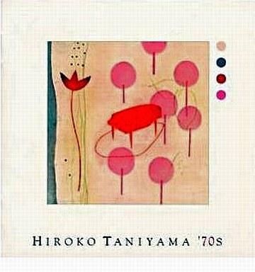 【中古】邦楽CD 谷山浩子/ヒロコ タニヤマ セブンティーズ