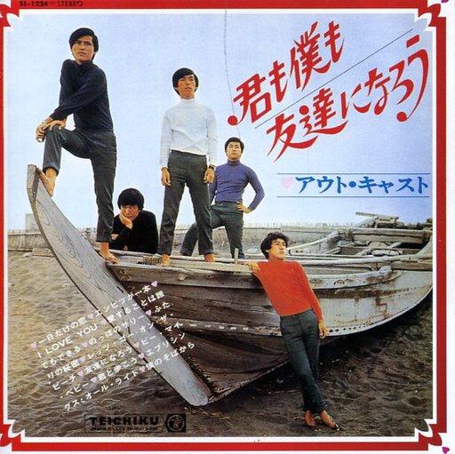 【中古】邦楽CD アウト・キャスト/コンプリート・アウト・キャスト?君も僕も友達になろう