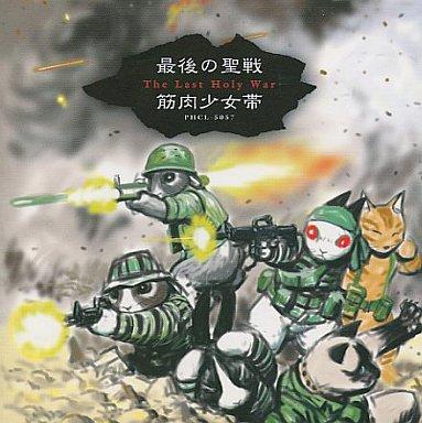 【中古】邦楽CD 筋肉少女帯 / 最後の聖戦