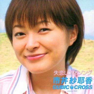 市井紗耶香 in CUBIC-CROSS / 失...